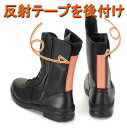 国内最高性能の安全靴D-300に反射テープを後付
