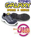 【スニーカー静電保護靴】GX-031【安全靴用樹脂先芯+ウレタン2層】ATENEO GALAXYシリーズ【RCP】