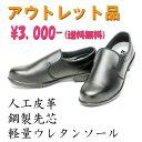 【送料無料3000円ポッキリ】911短靴【smtb-td】【RCP】