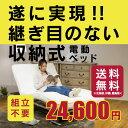 【アテックス直販・電動折りたたみベッド】組立不要!収納式電動リクライニングベッド