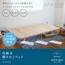 ★ポイント8倍★【組立不要】収納式桐すのこベッド AX-BF1009 幅109cm 折りたたみベッド