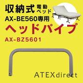 収納式電動リクライニングベッド AX-BE560専用 ヘッドパイプヘッドパイプAX-BZ5601 シングル アテックス メーカー直販 1年保証 電動 ベッド ベット 本体同時購入で送料無料※北海道・沖縄・離島追加請求あり