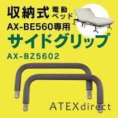 収納式電動リクライニングベッド用 サイドグリップ サイドグリップAX-BZ5602 シングル アテックス メーカー直販 1年保証 電動 ベッド ベット