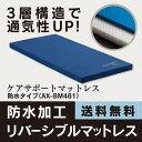 ★ポイント8倍★ケアサポートマットレス 防水タイプ AX-BM481