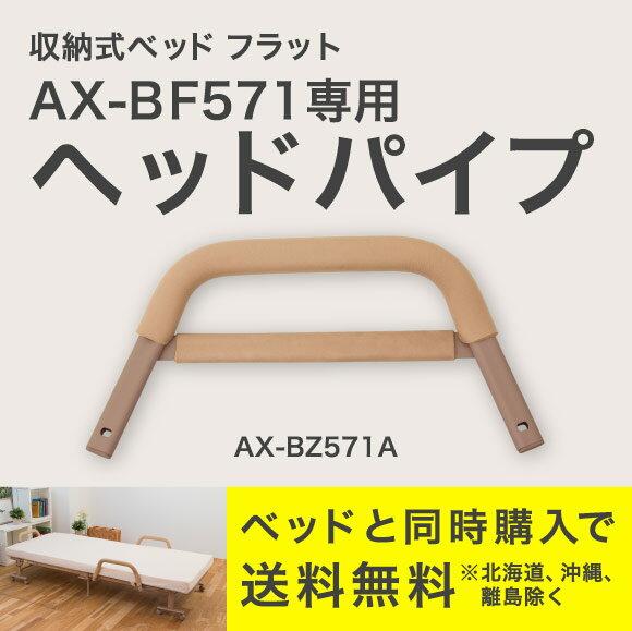 【期間限定送料無料】収納式ベッド AX-BG571用ヘッドパイプ AX-BZ571A シングル サイドグリップ アテックス 本体同時購入で送料無料 ※北海道・沖縄・離島追加請求あり