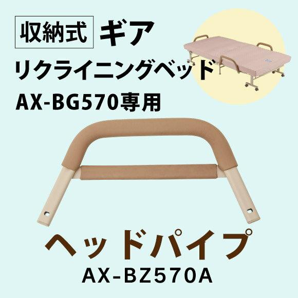 収納式リクライニングベッド AX-BG570用ヘッドパイプ AX-BZ570A シングル サイドグリップ アテックス 本体同時購入で送料無料 ※北海道・沖縄・離島追加請求あり