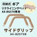 ★ポイント8倍★収納式リクライニングベッド AX-BG570用サイドグリップ AX-BZ570B シングル サイドグリップ アテックス 本体同時購入で送料無料 ※沖縄・離島追加請求あり