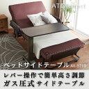 ベッドサイドテーブル AX-BT19AX-BT19 アテックスATEX ※北海道・沖縄・離島追加請求あり