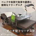 ★ポイント8倍★アーチ型フリーデスク AX-BT23 アテックスATEX ※沖縄・離島追加請求あり