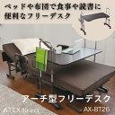 ★ポイント8倍★アーチ型フリーデスク AX-BT26 アテックスATEX ※沖縄・離島追加請求あり