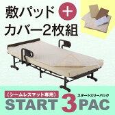 スタートスリーパック (シームレスマット専用) AX-BZ7303S シングル 敷パッド アテックス メーカー直販 1年保証 電動 ベッド ベット ※北海道・沖縄・離島追加請求あり