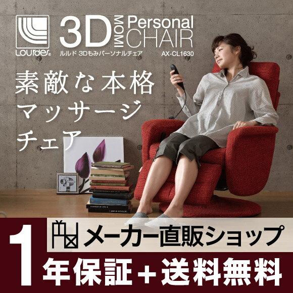 【楽天市場】マッサージチェア   人気ランキング1位~(売れ筋商品)