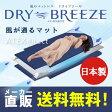【送料無料】風のマットレス ドライブリーゼAX-KM8002 爽風ファン×「ブレスエアー」 サラサラ上質な眠りへ アテックス ATEX