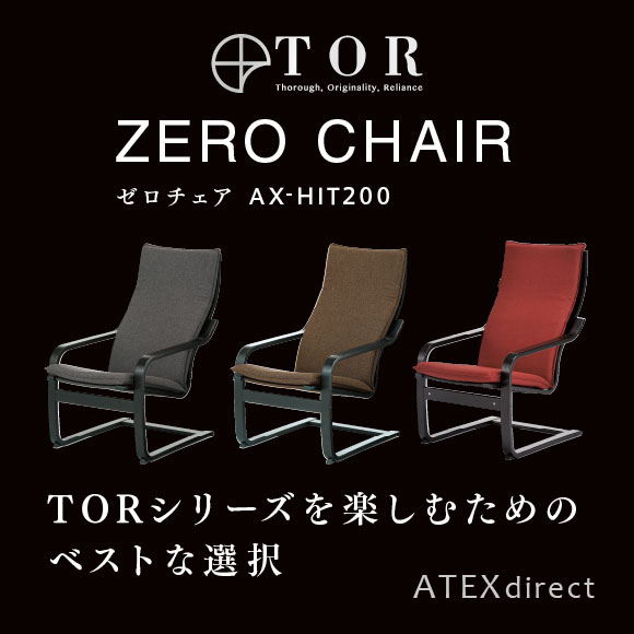 【送料無料】ゼロチェアAX-HIT200マッサージクッション ルルドから、大人のプレミアムライン「TOR(トール)」デビュー。トール TOR tor チェア ※沖縄・離島追加請求あり