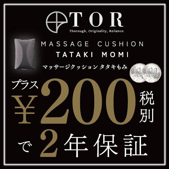 【期間限定1円保証】TORマッサージクッション2...の商品画像