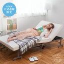 ★ポイント10倍★【送料無料】収納式電動リクライニングベッド AX-BE560 シングル アテ