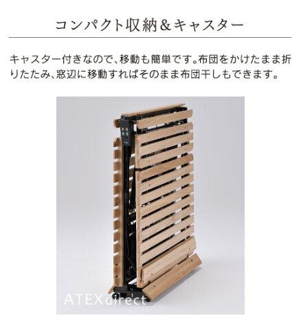 【送料無料】桐すのこ収納式ローフロアベッドギアリクライニングAX-BG1020折りたたみベッドシングルアテックスメーカー直販折りたたみ折りたたみベット折り畳みベッドベットすのこ低床日本製すのこベッド※沖縄・離島追加請求あり