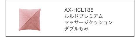 【送料無料】ルルドチェアAX-HIT200マッサージロールクッションと同じファブリックのリラックスチェア。より機能的、より統一感のある空間に。ルルドアテックスチェア※沖縄・離島追加請求あり