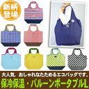 【保冷バッグ】【ショッピングバッグ】【エコバッグ】【折りたたみ】バルーン ポータブル・Lサイズ・スイングポケット