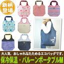 【保冷バッグ】【ショッピングバッグ】【エコバッグ】【折りたたみ】バルーン ポータブル・Mサイズ