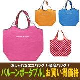 【保冷バッグ】【ショッピングバッグ】【エコバッグ】【折りたたみ】バルーン ポータブルLサイズ
