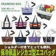 【レジカゴ型】【バッグ】【レジカゴ】【エコバッグ】保冷バッグ/レジカゴ型/折りたたみ/お買い物バッグB