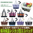 【レジカゴ型】【バッグ】【レジカゴ】【エコバッグ】保冷バッグ/レジカゴ型/折りたたみ/お買い物バッグB・代引き不可