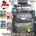 マルチカーポケット・2WAYタイプ ☆【宅】【ドライブポケット/シートポケット/車内収