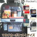 マルチカーポケット・Lサイズ  ☆【宅】【ドライブポケット/シートポケット/車内収納/