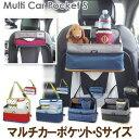 ☆【宅】マルチカーポケット・Sサイズ【ドライブポケット】【車...