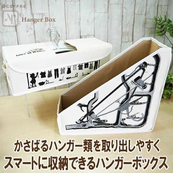 ハンガーボックス(トライアングル/スクエア)■【ハンガー入れ】【ハンガー収納】【洗濯グッズ入れ】