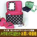 【メークボックス】【コスメボックス】メイクボックス・3点セット・お買い得価格