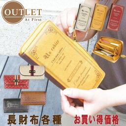 【アウトレット】【財布】【小銭入れ付き】■おしゃれな長財布各種■