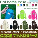【ペットボトルケース】【ペットボトルカバー】【ペットボトルホルダー】ボトルケース・保冷保温・フラットタイプ