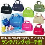 【ランチバッグ】【保冷バッグ】【お弁当】ランチバックF・ワイヤー型・ポーチ型