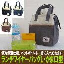 【ランチバッグ】【保冷バッグ】【お弁当】ランチバックL・がま口型・ゆうメールで送料無料・同梱不可・代引き不可