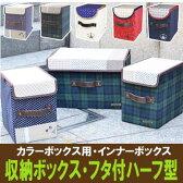 【カラーボックス】【インナーボックス】【収納ボックス】インナーケース・布製・フタ付き・ハーフ型
