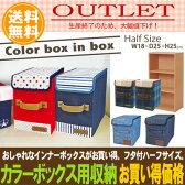 【アウトレット】【【カラーボックス】【インナーボックス】【収納ボックス】インナーケース・布製・フタ付き・ハーフ型
