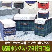 【カラーボックス】【インナーボックス】【収納ボックス】インナーケース・布製・フタ付き・ヨコ型
