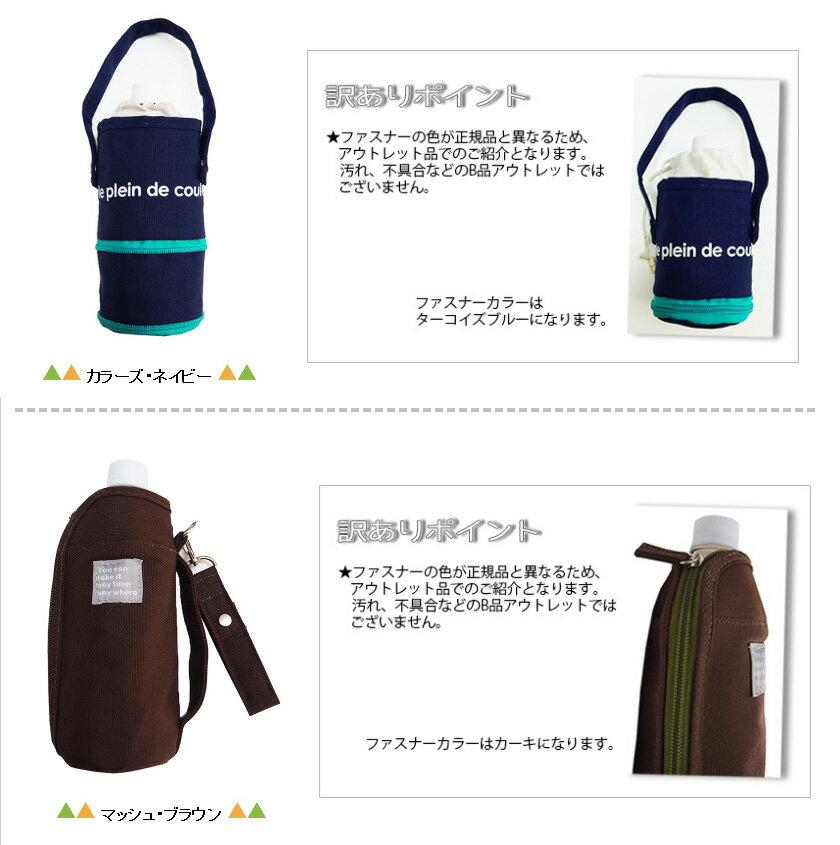 ペットボトルケース・保冷保温☆【パ】【送料無料...の紹介画像2