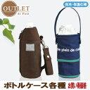 【アウトレット】【ボトルケース】【ペットボトルカバー】【ペットボトルホルダー】保冷保温・ペットボトルケース