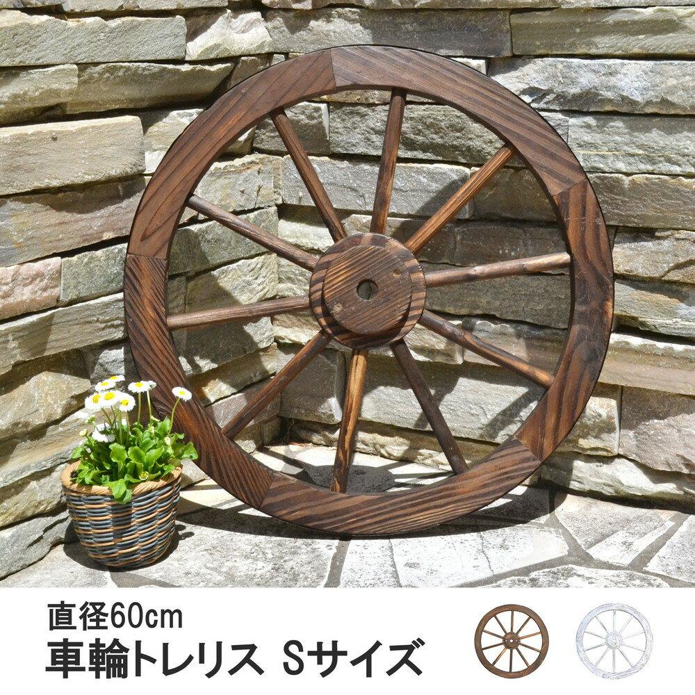 車輪トレリス Sサイズ wt-60