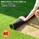 RoomClip商品情報 - 人工芝 芝生 色までリアルなロール人工芝 芝丈40mm (幅1m × 長さ10m) 安全検査実施済 水はけ穴有り fme-4010