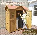 超大型 木製物置小屋 ポタジェモザイク ガーデンシェッド(収納庫・ストッカー)商品