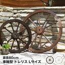 車輪トレリス Lサイズ 1個 直径80cm ガーデニング ディスプレイ ラティス アンティー