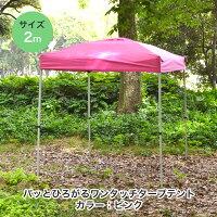 バッとひろがるワンタッチ テントS(2×2m) 【ピンク】 商品型番:nnwtp-200-pkの画像