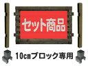 ボーダーフェンス FBフルブラインド ロータイプ 10cm幅ブロック専用 基本セット (ホワイトを選択された場合も、商品の代表画像はダークブラウンが表示されます。)