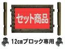 ボーダーフェンス FBフルブラインド ロータイプ 12cm幅ブロック専用 基本セット (ホワイトを選択された場合も、商品の代表画像はダークブラウンが表示されます。)