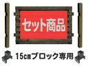 ボーダーフェンス FBフルブラインド ロータイプ 15cm幅ブロック専用 基本セット (ホワイトを選択された場合も、商品の代表画像はダークブラウンが表示されます。)
