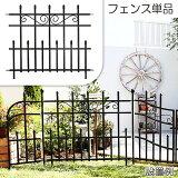 ロゼッタシステムフェンス フェンス門扉(ゲート)もつくれるシステムアイアンフェンス(アイアン・スチール製ガーデンフェンス)商品型番:ipn-7017f